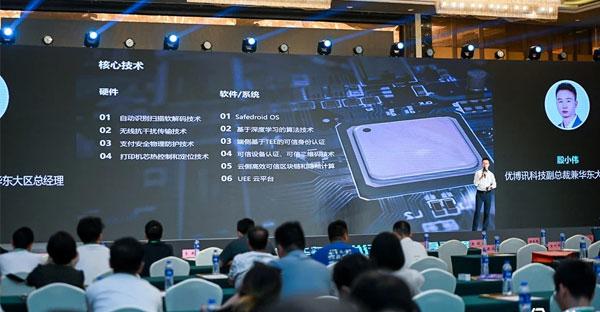 华东时尚行业CIO夏季峰会