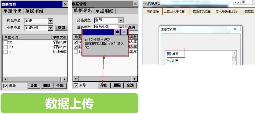 数据管理(上传)界面