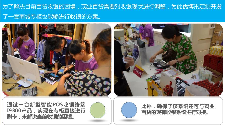 龙8娱乐_茂业百货移动支付方案目标