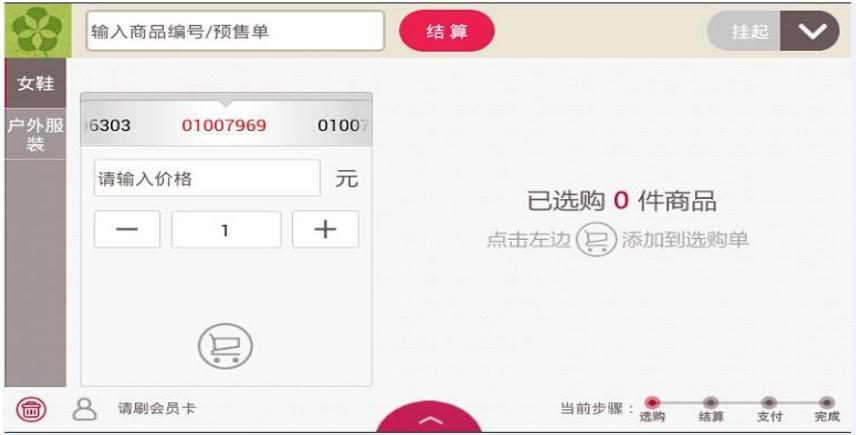 龙8娱乐_选择商品界面