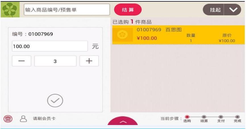龙8娱乐平台_茂业百货移动支付平台修改订单界面