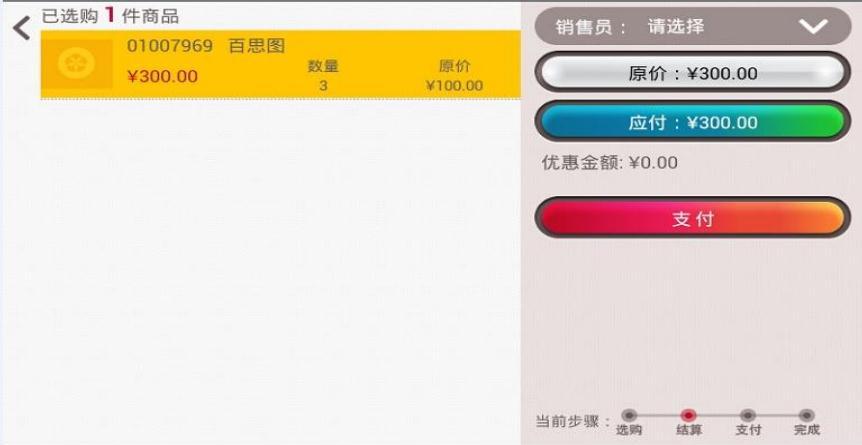 龙8娱乐开户_茂业百货移动支付平台确认支付界面
