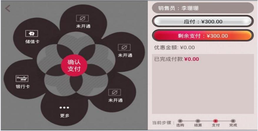 龙8娱乐_茂业百货移动支付平台选择支付界面