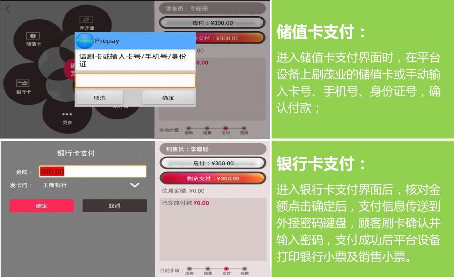 龙8娱乐_茂业百货移动支付平台选择支付方式界面
