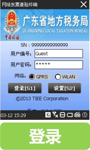 稅務移動查驗應用平臺登錄界面