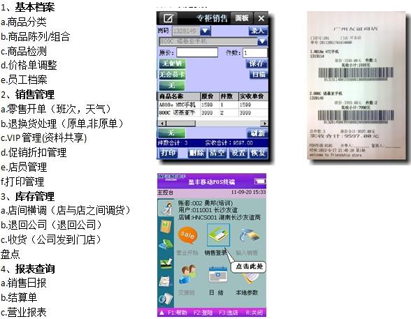 广州友谊移动POS智慧商城系统功能图