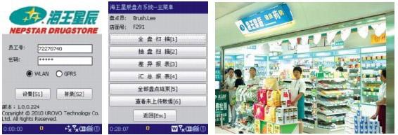 龙8娱乐平台_海王星辰盘点系统操作界面