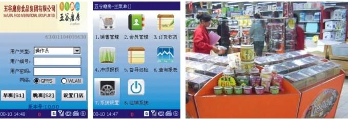 龙8娱乐平台_五谷磨房供应链管理详细说明
