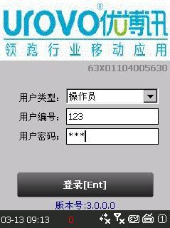 电商配送系统登录界面