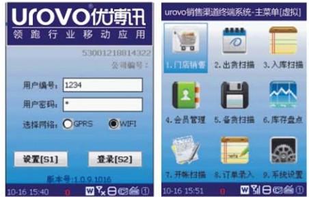 UROVO销售渠道终端系统页面