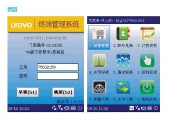 連鎖零售移動管理解決方案PDA應用