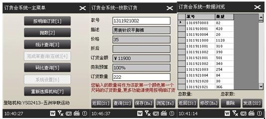 订货会系统操作页面
