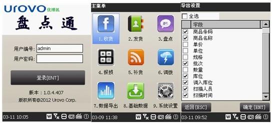 龙8娱乐平台_智能仓储盘点管理解决方案操作界面