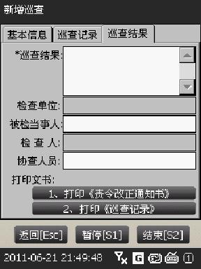 工商巡查执法系统操作界面
