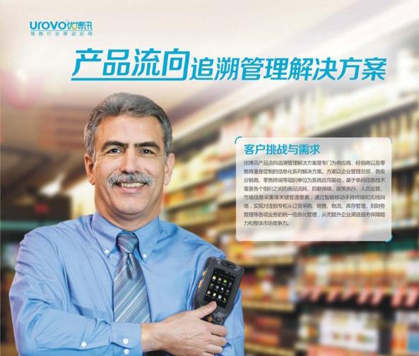 产品流向追溯管理解决方案
