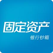 银行财产管理系统