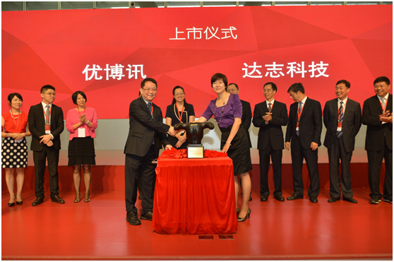 Urovo's listing ceremony on August 9, 2016