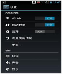 龙8娱乐_Android系统设备示意图