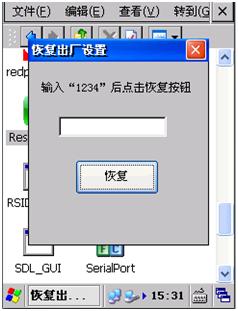 龙8娱乐_CE系统设备示意图