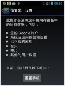 龙8娱乐平台_Android系统设备示意图