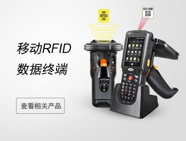 手持RFID数据终端