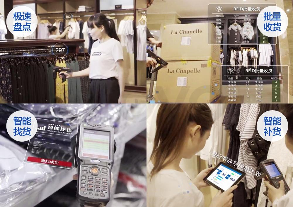 拉夏贝尔门店RFID手持机V5000S的应用