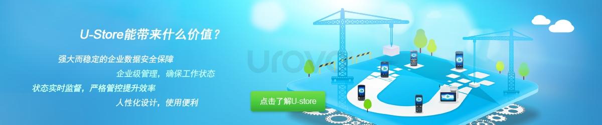 龙8娱乐_U-Store能带来的价值