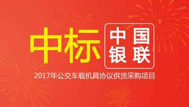 特大喜讯!优博讯中标中国银联2017年公交车载机具协议供货采购项目