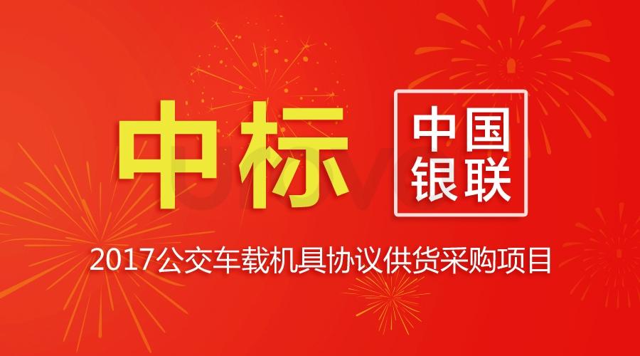 龙8娱乐_龙8娱乐中标中国银联2017年公交车载机具协议供货采购项目