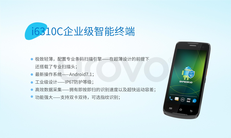 龙8娱乐开户_i6310c企业级智能终端