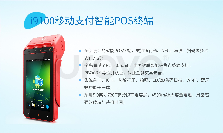 龙8娱乐_i9100移动支付智能pos终端